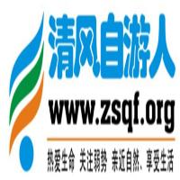 中山市清风自游人公益服务中心