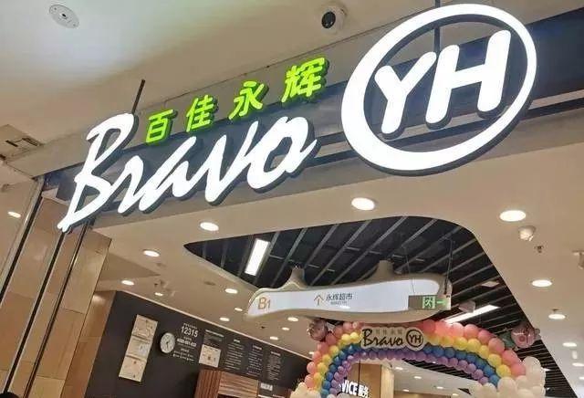 广州百佳超级市场有限公司中山假日广场分店